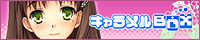 lycee-banner-caramelbox.jpg